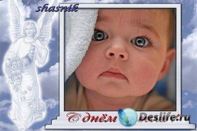 Детская рамочка для Фотошопа - С Днём Ангела