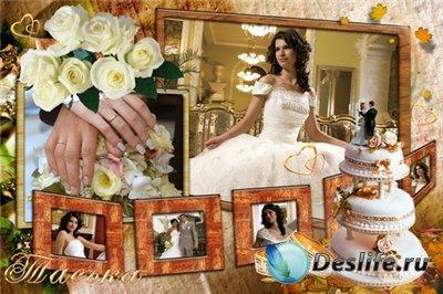 Рамка для Фотошопа - Осенняя свадьба