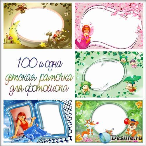 100 и одна Детская рамочка для Фотошопа