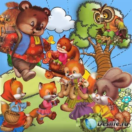 Клипарт для детей - Лесные жители