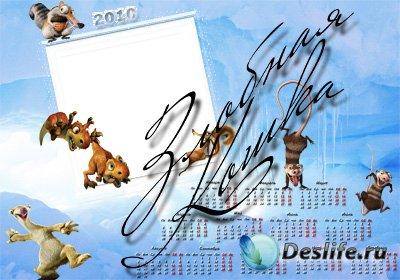 Детский календарь-рамка для Фотошопа на 2010 год – Ледниковый период