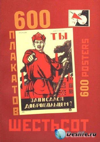 Плакаты СССР (2010) JPG