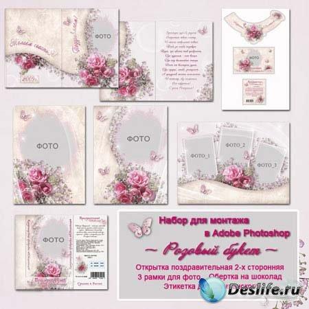 Набор шаблонов для Фотошопа - Розовый букет