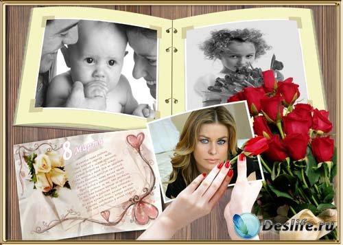 Рамка к 8 Марта «Маме от дочери»
