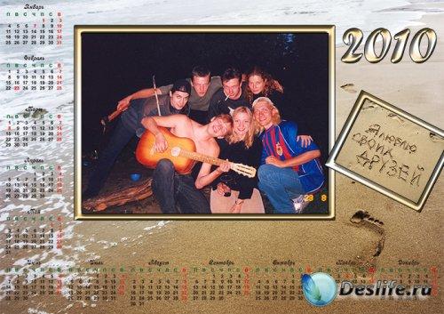 Календари на 2010 год - Я люблю своих друзей