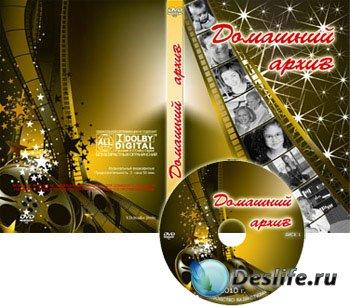 Обложка для DVD-диска - Домашний архив