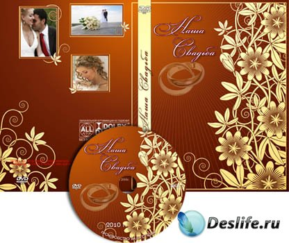 Обложка для DVD-диска - Наша свадьба