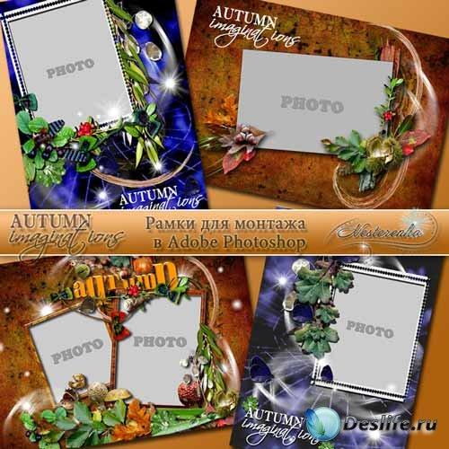 Рамки для Фотошопа - Осенние фантазии