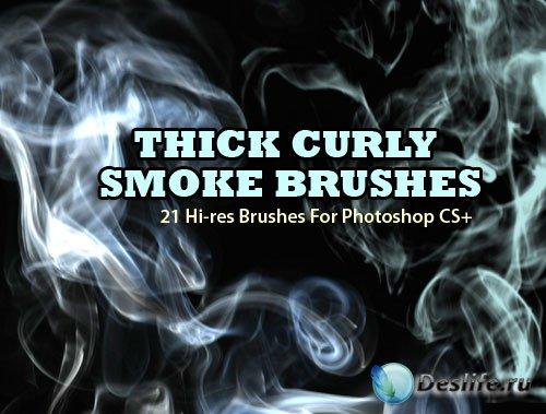 Thick Curly Smoke Brushes - Кисти для Фотошопа