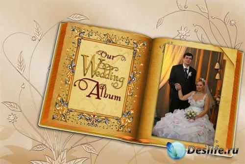 Рамочка для Фотошопа - Свадебный альбом