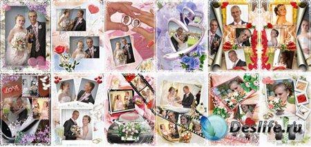 Рамки для Фотошопа - Свадебный альбом