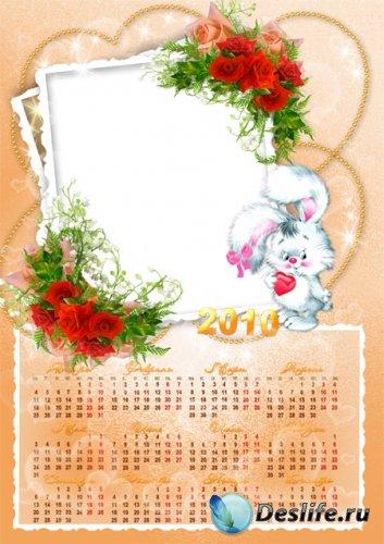 Календарь с рамкой на 2010 год