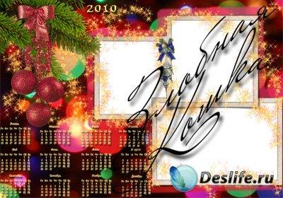 Календарь рамка на 2010 год для Фотошопа – Новогодняя ночь
