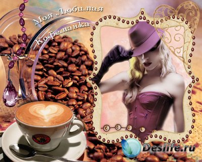 Рамки для Фотошопа - Любовь и кофе
