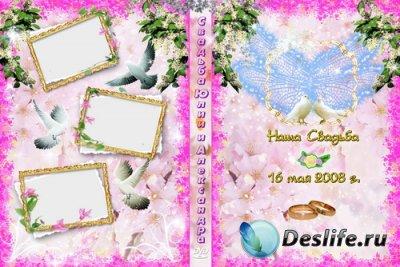 Обложка для свадебного DVD