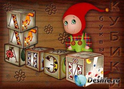 Детский алфавит из кубиков