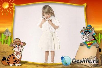 Детская рамочка - Веселая пустыня