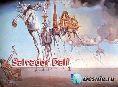 Живопись Сальвадора Дали