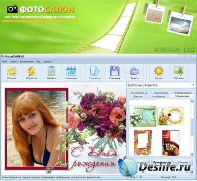 ФотоСАЛОН 3.55 Rus - оформления фотографий