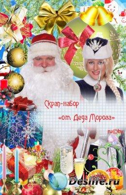 Скрап-набор для Фотошопа - от Деда Мороза