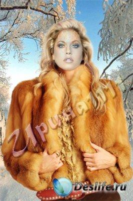 Женский костюм для фотошопа - Мороз и солнце