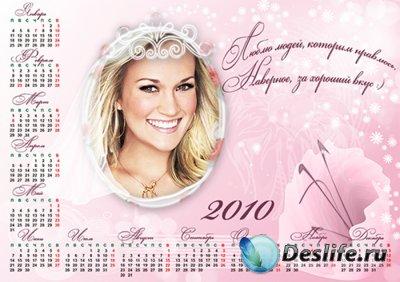 Календарь на 2010 год  - Для девушки