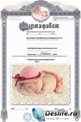 Шуточный сертификат на рождение ребенка