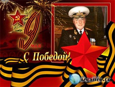 Рамка для фотошопа - В этот День Победы!