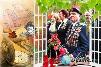 Рамка для фотошопа в праздник Победы!
