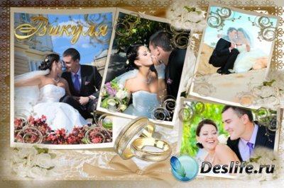 Рамка для фотошопа - Свадебная 17