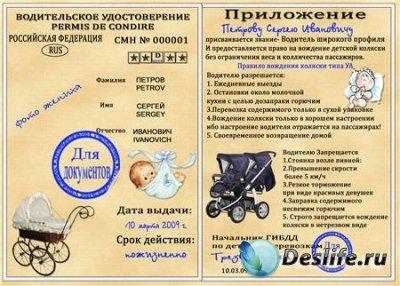 Шуточные права на вождение коляской