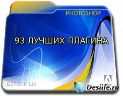 93 лучших плагина для Adobe Photoshop