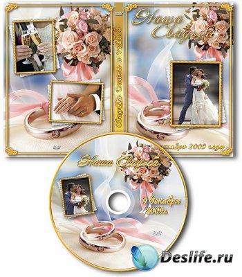 Свадебная обложка для DVD и задувка на диск
