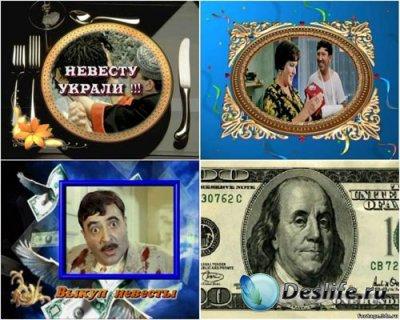 Советские комедии - Свадебные футажи