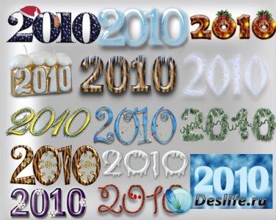 Клипарт для фотошопа – Красивые надписи 2010