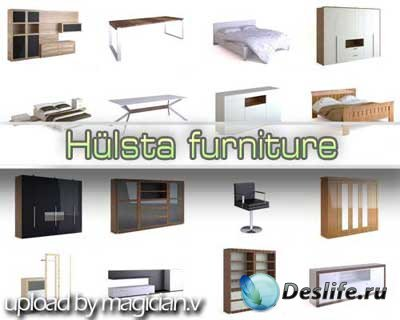 3D модели - Hulsta Furniture