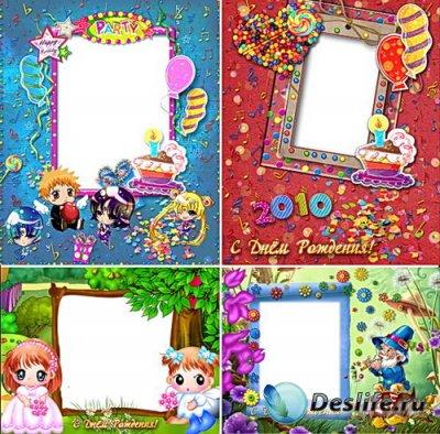 Детские рамки для фотошопа - С Днём рождения!