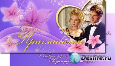 Приглашение на свадьбу 2
