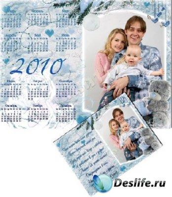Рамка-Календарь 2010 для фотошопа - 2010 - Семья