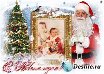 Рамка для фотошопа - Дед Мороз и Я