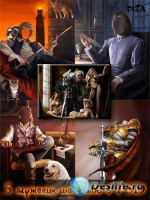 5 мужских костюмов для фотошопа
