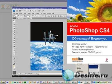 Adobe Photoshop CS4 - Видеоуроки для начинающих