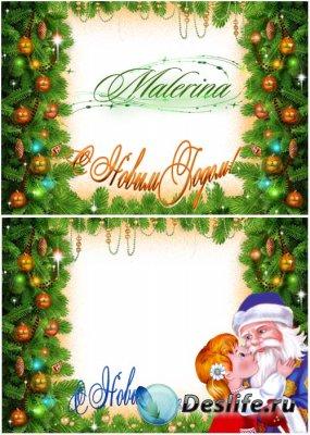Рамки для фотошопа - Поцелую Деда Мороза