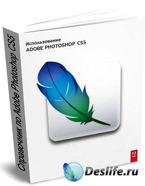 Справочник по Photoshop CS5 (официальное русское руководство)