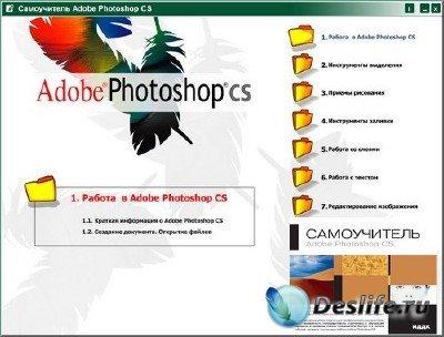 Adobe Photoshop CS. Самоучитель