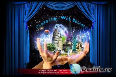Видеокурс «Секреты Web Дизайна с помощью Photoshop»