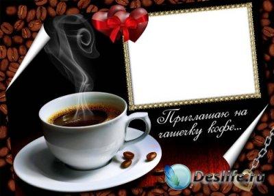 Рамка для фотошопа – Чашечка кофе