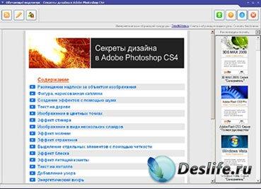 Секреты дизайна в программе Adobe Photoshop CS4