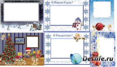 Рамки для фотошопа - Новогодние