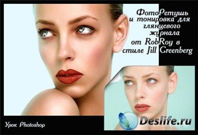 Урок Photoshop ФотоРетушь и тонировка для глянцевого журнала